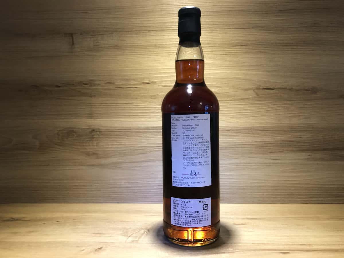 Hazelburn Japan Kabukicho Sherry, Bar Hazelburn Kabukicho Tokyo, schottischer Whisky kaufen, Whisky Tastingset Japan kaufen, ScotchSense mit allen Sinnen geniessen