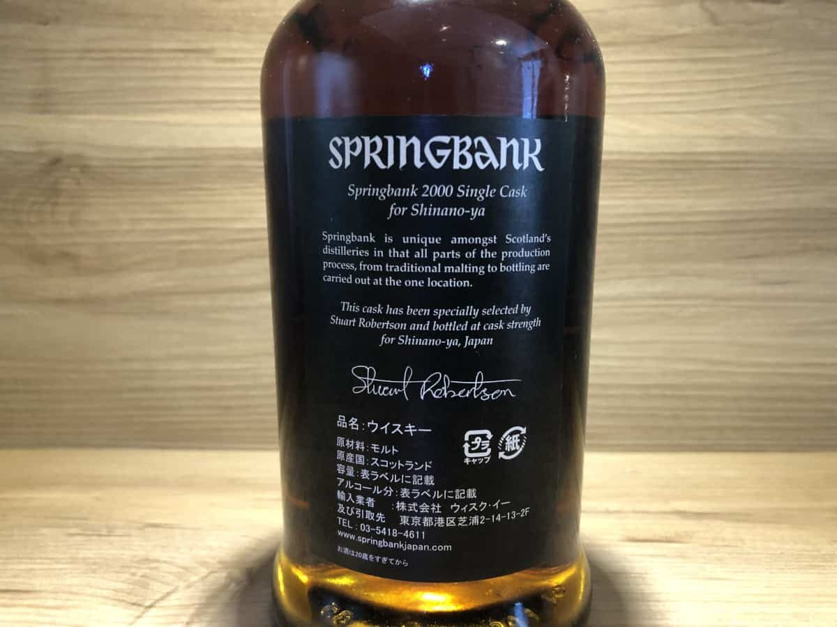 Springbank Japan Vintage 2000, Shinano-ya, 9Jahre, Scotch Whisky kaufen, schottischer Whisky kaufen, Whisky Tasting Set Japan