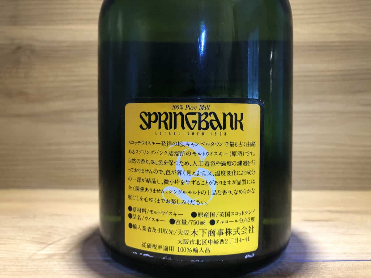 Springbank Japan 1980, 8Jahre, Pure Malt, bottledforJapan, Whisky Raritäten kaufen