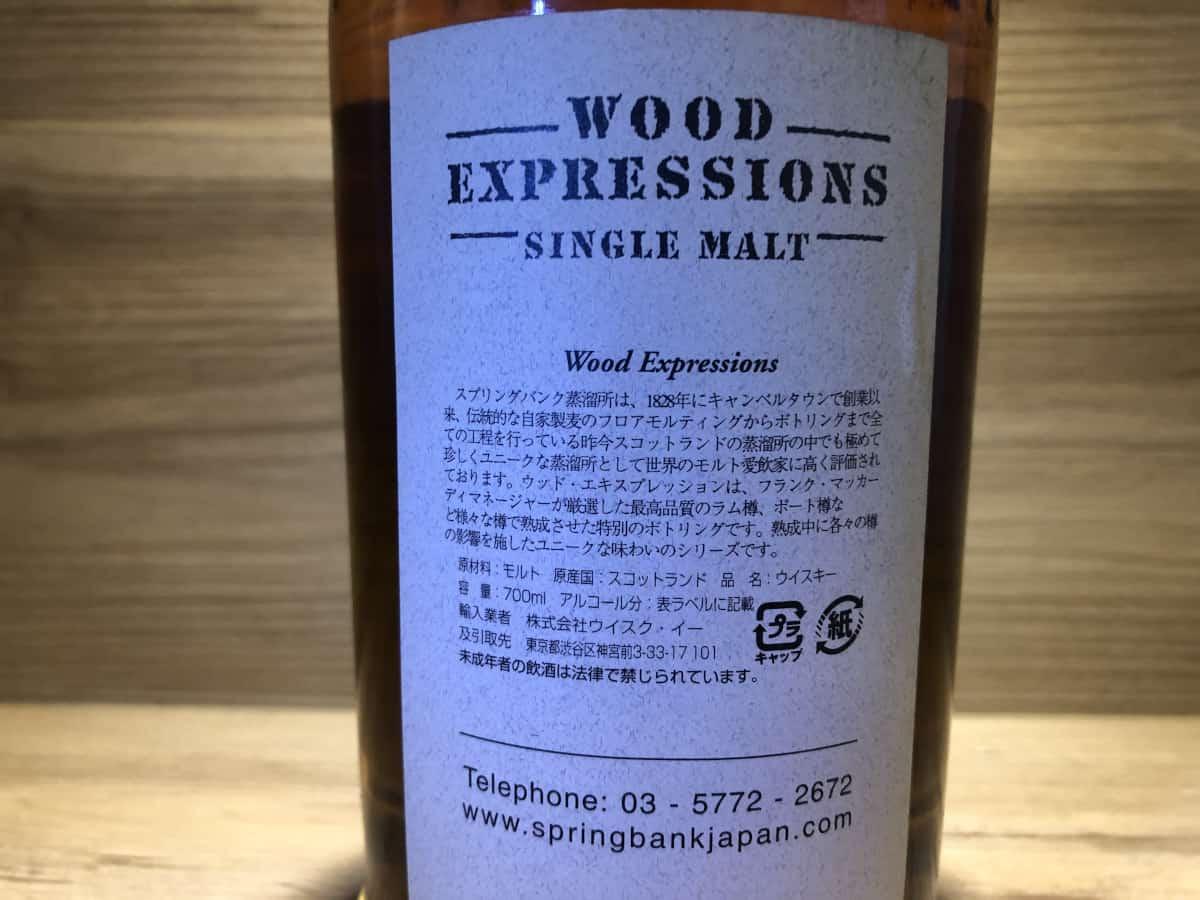Longrow Gaja Barolo, Whisky Japan, ScotchSense Raritäten kaufen, Whisky Tasting Set Japan