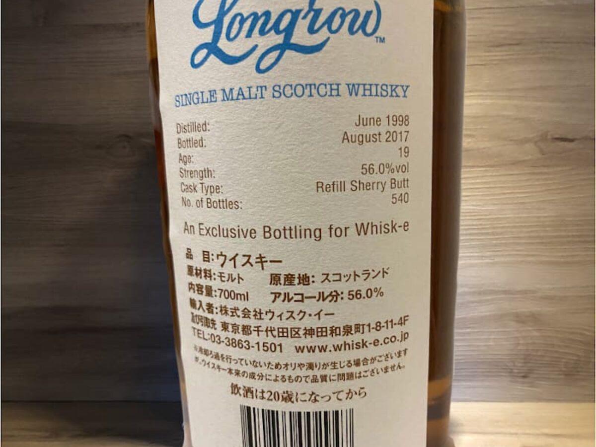 Longrow_Japan_Whisk-e 1998 19 Jahre, Whisky Raritäten online kaufen, Tastingset Dark Sherry